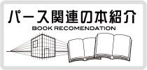 建築パースの本