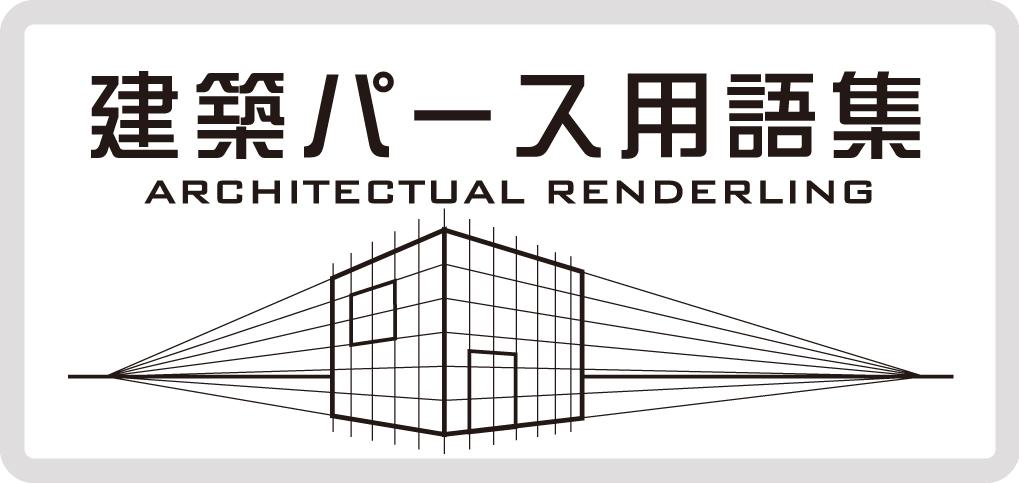 建築パース用語集
