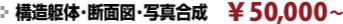 構造躯体・断面図・写真合成 ¥50,000~